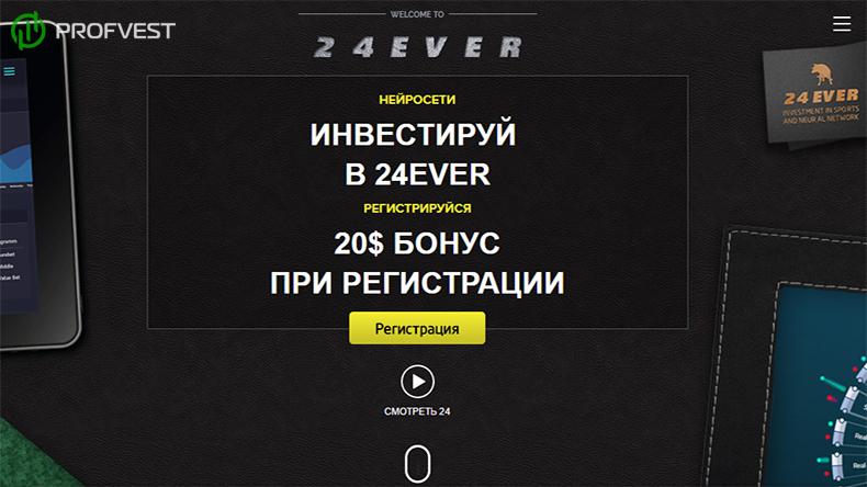 24Ever обзор и отзывы наш вклад 350$