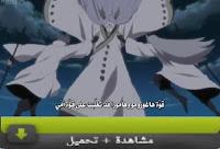 مشاهدة ناروتو شيبودن الحلقة 462 naruto shippuden ماض مختلق online