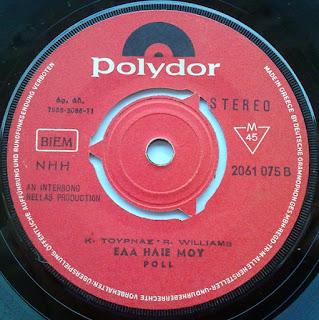 1971_Poll  –  Άνθρωπε Αγάπα - Ήλιε Μου_side b