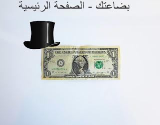 أسعار الدولار اليوم الخميس 2-7-2020 و تباين سعر الدولار امام الجنيه المصرى - بضاعتك