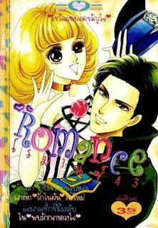 การ์ตูนอัพใหม่ Romance เล่ม 43