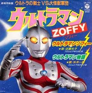 Ultraman Zoffy 45 RPM Single (1984)