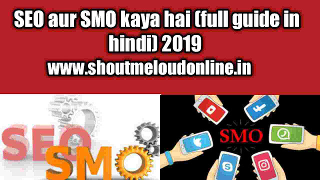 SEO aur SMO kaya hai (full guide in hindi)