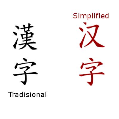Hanzi tradisional dan simplified