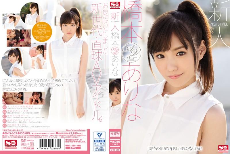 [SNIS-632] – 新人No.1 Style 橋本ありなAVデビュ