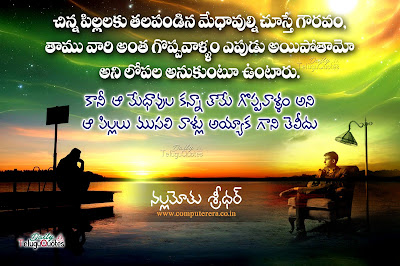 motivational-telugu-thoughts-and-quotes-sayings-about-self-talent-by-nallamothu-sridhar