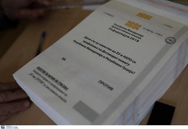 Το αποτέλεσμα του δημοψηφίσματος περιπλέκει την κατάσταση στα Σκόπια