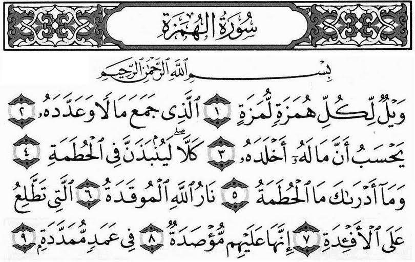 Surat Al Humazah Mp3 Downloads Tralimadousgq