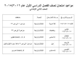 جداول امتحانات الميد ترم الأول 2016 كل الفرق المنهاج المصري 25-4.jpg