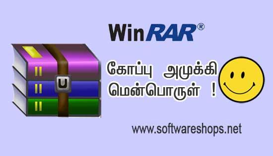 winrar archieve tool