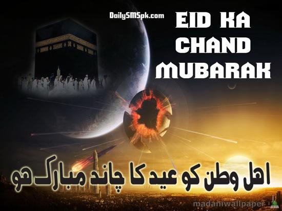 Eid Mubarak Cards Free Download For 2014