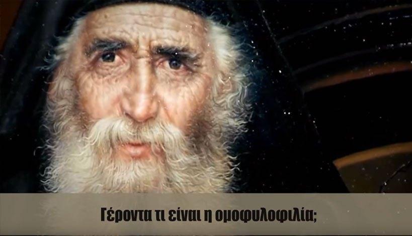 Ο Άγιος Παΐσιος Εξηγεί Τι Είναι Η Ομοφυλοφιλία