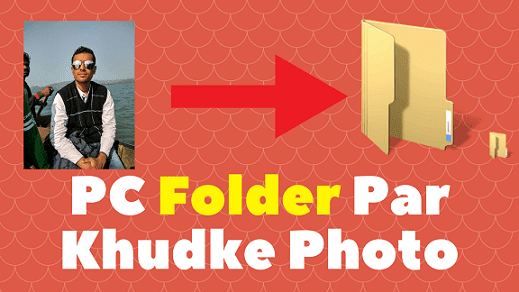 pc-folder-par-khudke-image-add-kaise-kare