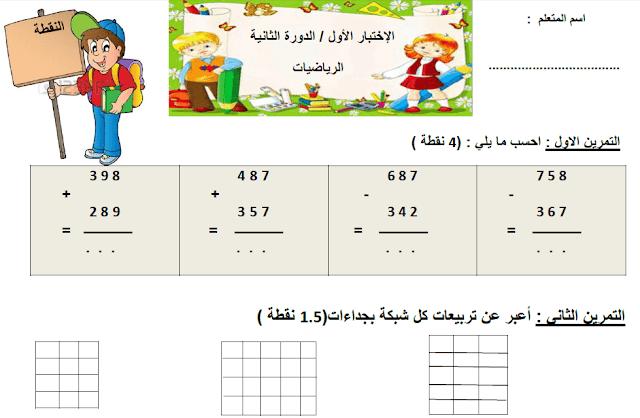فرض الرياضيات الدورة الثانية المستوى الثاني