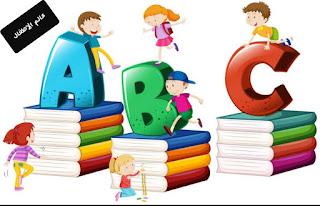 تعليم اللغة الانجليزية للاطفال - مراحل ونصائح