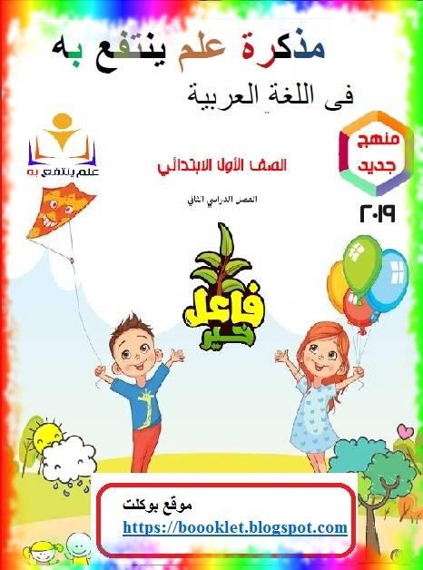 أقوى مذكرة لغة عربية أولى ابتدائى ترم ثانى 2019 منهج جديد