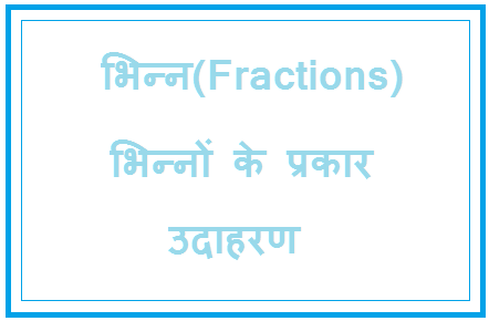types of fractions in hindi - pics