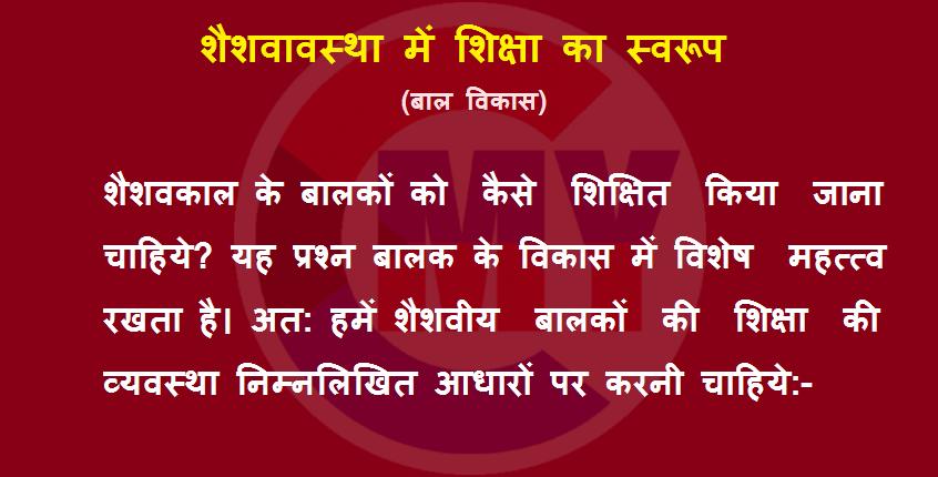 Shaishav Avastha Me Shiksha Ka Swaroop