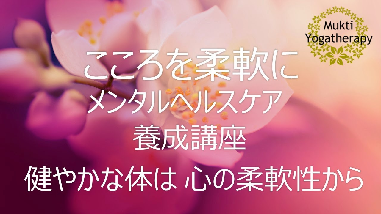 http://yoga-therapyroom.blogspot.jp/2013/04/blog-post_14.html
