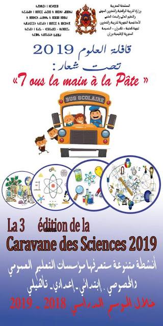 مديرية التعليم بوزان تطلق النسخة الثالثة لقافلة العلوم 2019
