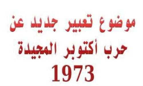 موضوع تعبير عن أسباب قيام حرب 6 أكتوبر 1973