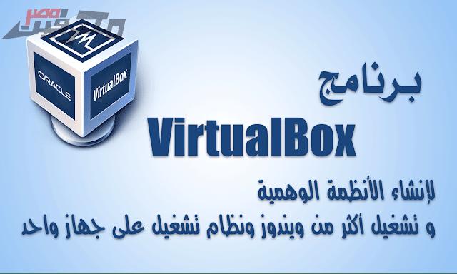 تحميل Virtualbox لإنشاء الأنظمة الوهمية احدث اصدار