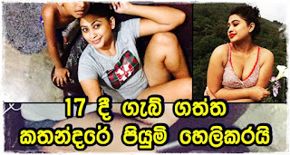 piumi-hansamali-chat-with-gossip-lanka