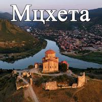 Экскурсия в Мцхета и Джвари