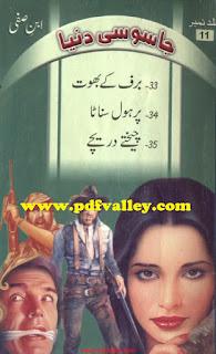 Jasoosi Duniya Ibn-e-Safi jild number 11