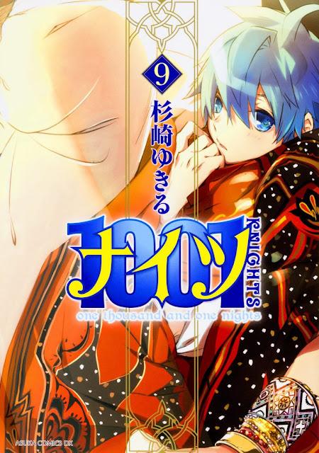 """""""1001 Knights"""" de Yukiru Sugisaki."""