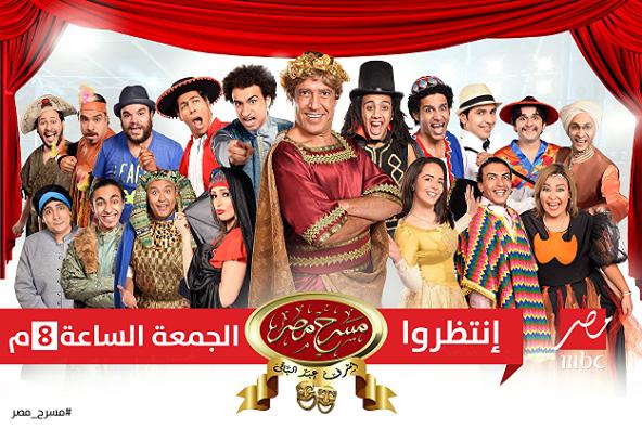 مسرح مصر الحلقة 16 راس السنة تحميل مباشر