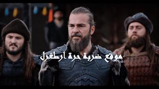 ارطغرل 123 مترجم بالعربية بجودة عالية HD بدون تقطيع رابط مشاهدة قيامة ارطغرل 123 اون لاين عبر موقع النور ALNOOR