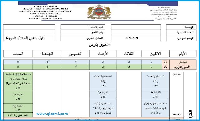 جدول الحصص للقسم المشترك الأول + الثاني ابتدائي