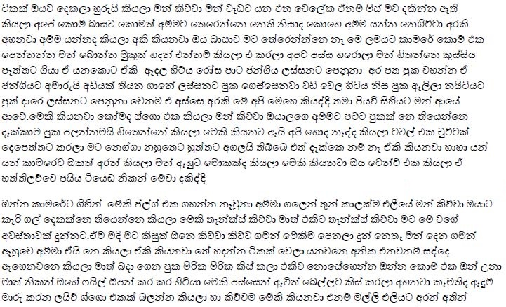 Wal Katha Navarasa: Sinhala Wal Katha Amma අම්මයි මමයි වල් කතා: Ammai Duwai 2
