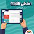 رابط امتحانات موقع الأضواء الإرشادية مطابقة لإمتحانات مايو الأكترونى للأول الثانوى العام