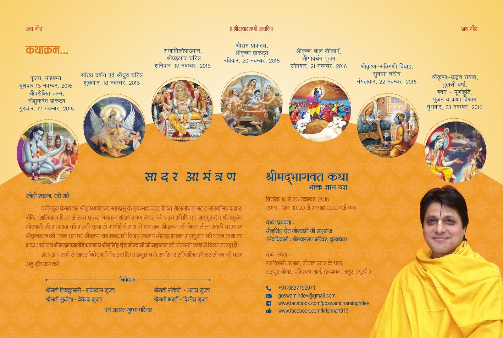 Srimad bhagwat katha invitation card design stopboris Gallery