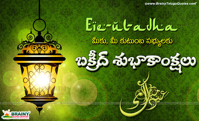 Here is Here is a Happy Bakrid Telugugreetings,Happy Ganesh Chaturthi 2015 Quotes, SMS, Messages,Bakrid Greetings for Facebook Status, Bakrid  Stuti,Bakrid  Aarti,Bakrid  Bhajans,Bakrid Songs,Bakrid  Shayari, Bakrid Wishes,Bakrid  Sayings,Bakrid  Slogans, Facebook Timeline Cover, Bakrid Vrat Vidhan,Bakrid Ujjain, Bakrid HD Wallpaper,Bakrid Greeting Cards,Eid-Ul-Adha Wishes And Greetings and quotes In Telugu,Happy Bakrid 2016 Eid al Adha Bakra Eid Wishes Images Greetings Photos happy Bakrid Festival telugu Wishes quotes For Friends And Family