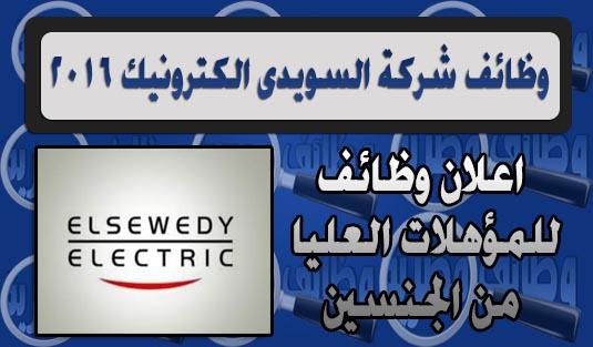 وظائف خالية ,السويدى الكترونيك ,مؤهلات عليا ,جريدة الاهرام ,مهندسين ,مشرفين ,مدنى ,معماري ,jobs@psp.com.eg ,وظائف مصرية