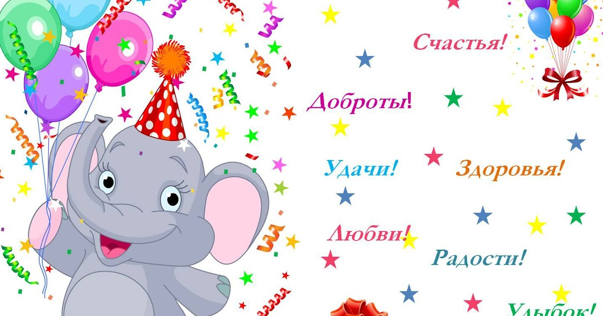 Картинки поздравление с днем рождения ребенка для родителей, года знакомства младенец