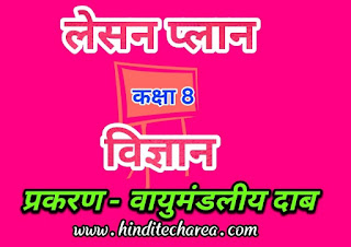 Lesson plan in hindi