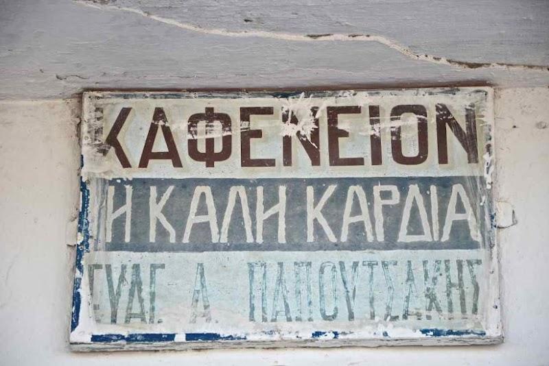 ΚΑΦΕΝΕΙΟ ΚΑΛΗ ΚΑΡΔΙΑ.Το καφενείο του Ευάγγελου Παπουτσάκη στη Νύβριτο