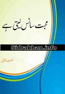Mohabbat Sans Leti Hai