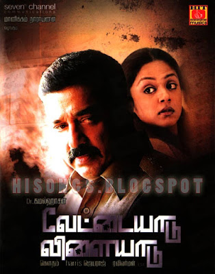 VETTAIYAADU VILAIYAADU (2006) – Hindi dubbed full movie online