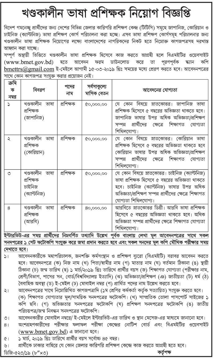 Bureau of Manpower, Employment and Training (BMET) Circular 2019