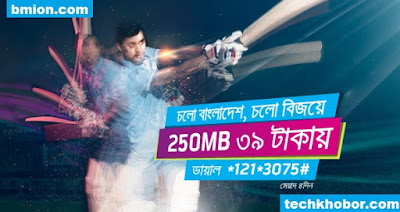 Grameenphone-GP-250MB-Data-4Days-39Taka-Enjoy-the-T20-win-of-Bangladesh-Cricket-team!