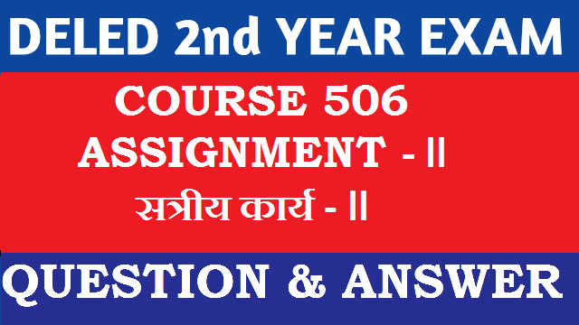 Nios assignment 506 in hindi