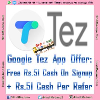 Tags- Tez app proof, Tez app offer, Tez app loot tricks, Tez app unlimited earnings tricks, Tez app by Google, Google Tez, Rs.51/ each refer, Google Tez Refer & earn code, Google Tez refer & earn, Google Tez Referral code, Google Tez Referral link, Google Tez A-Z Guide, Guide in hindi, Google Tez app offer in hindi, Google Tez app loot proof,