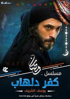 مسلسل كفر دلهاب الحلقة 30 الثلاثون والاخيرة , رمضان 2017