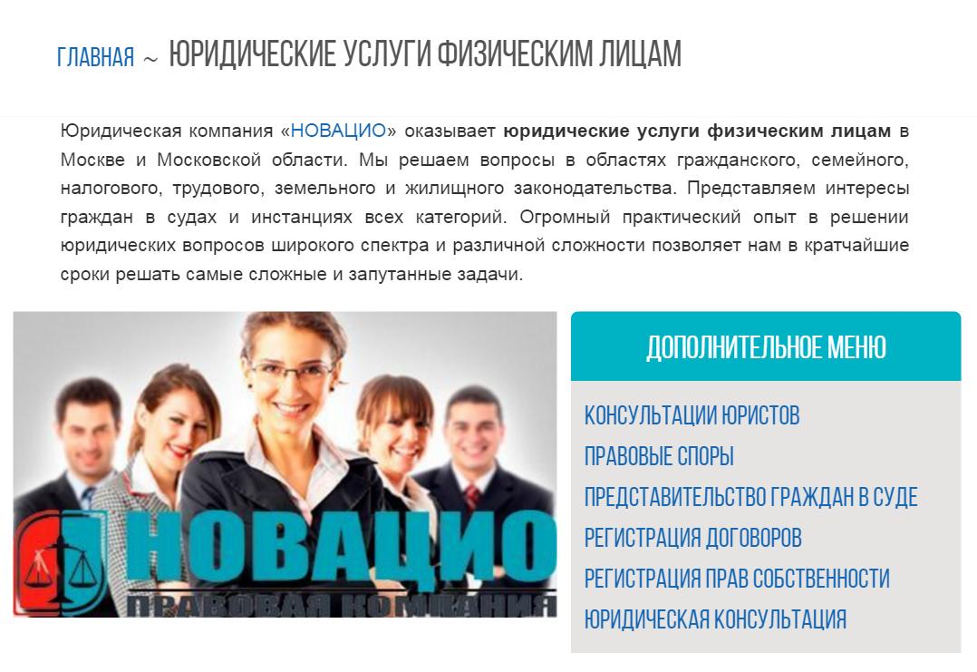 юридическая консультация физических лиц по налоговому праву