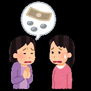 お金をせびる人のイラスト(女性から女性)